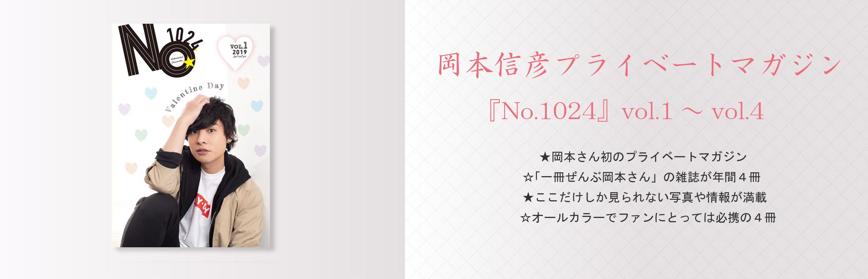 岡本信彦プライベートマガジン『No.1024』vol.1~vol.4
