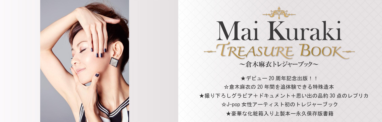 倉木麻衣 デビュー20周年記念出版 トレジャーブック